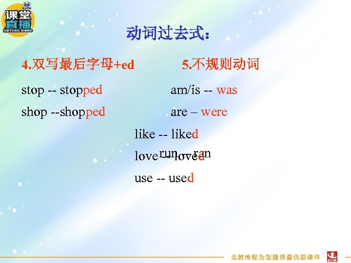 动词过去式: 4. 双写最后字母+ed 5. 不规则动词 stop -- stopped am/is -- was shop --shopped are