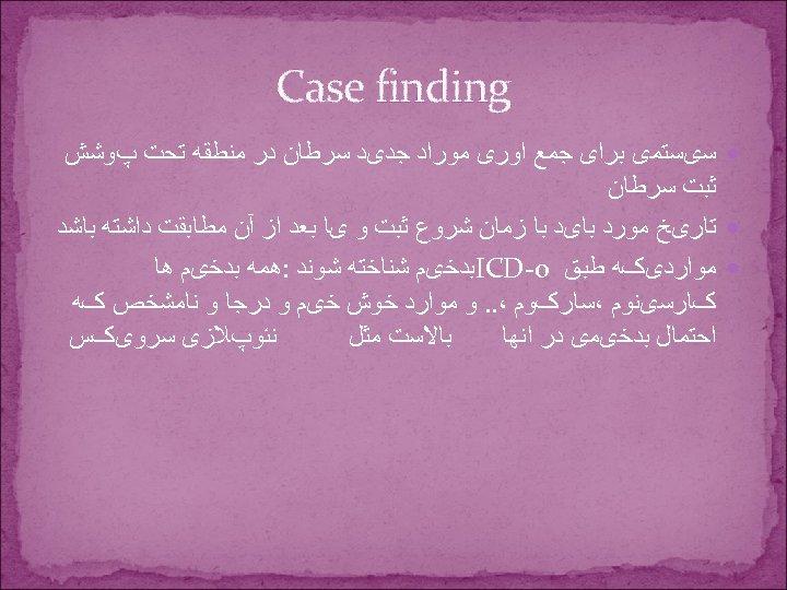 Case finding ﺳیﺴﺘﻤی ﺑﺮﺍی ﺟﻤﻊ ﺍﻭﺭی ﻣﻮﺭﺍﺩ ﺟﺪیﺪ ﺳﺮﻃﺎﻥ ﺩﺭ ﻣﻨﻄﻘﻪ ﺗﺤﺖ پﻮﺷﺶ