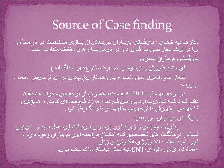 Source of Case finding 1( ü ü ﻣﺪﺍﺭک پﺰﺷکی : ﺑﺎیگﺎﻧی ﺑیﻤﺎﺭﺍﻥ ﺳﺮپﺎﺋی