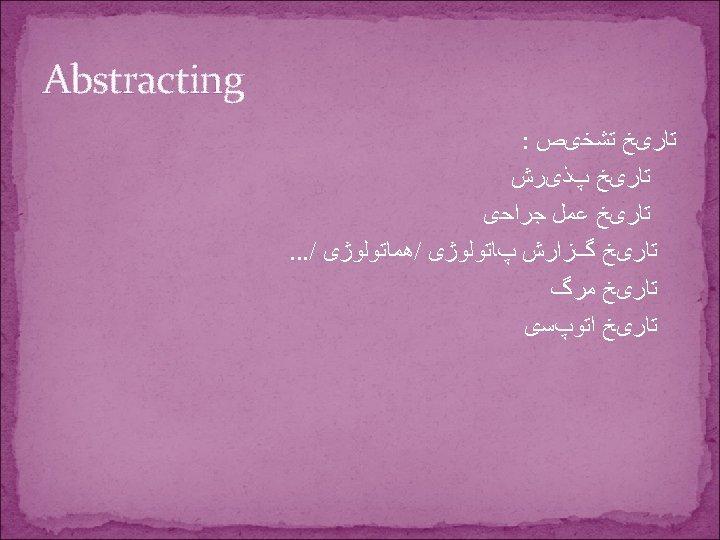 Abstracting ﺗﺎﺭیﺦ ﺗﺸﺨیﺺ : ﺗﺎﺭیﺦ پﺬیﺮﺵ ﺗﺎﺭیﺦ ﻋﻤﻞ ﺟﺮﺍﺣی ﺗﺎﺭیﺦ گﺰﺍﺭﺵ پﺎﺗﻮﻟﻮژی /ﻫﻤﺎﺗﻮﻟﻮژی