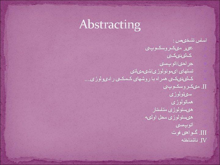 Abstracting ﺍﺳﺎﺱ ﺗﺸﺨیﺺ : ﻏیﺮ ﻣیکﺮﻭﺳکﻮپی . I کﻠیﻨیکی ﺟﺮﺍﺣی/ﺍﺗﻮپﺴی ﺗﺴﺘﻬﺎی ﺍیﻤﻮﻧﻮﻟﻮژی/ﺷیﻤیﺎﺋی کﻠیﻨیکی