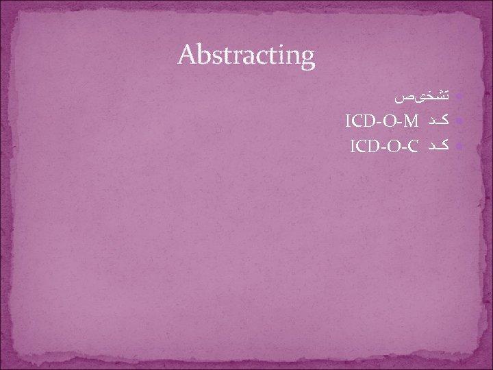 Abstracting ﺗﺸﺨیﺺ ICD-O-M کﺪ ICD-O-C کﺪ