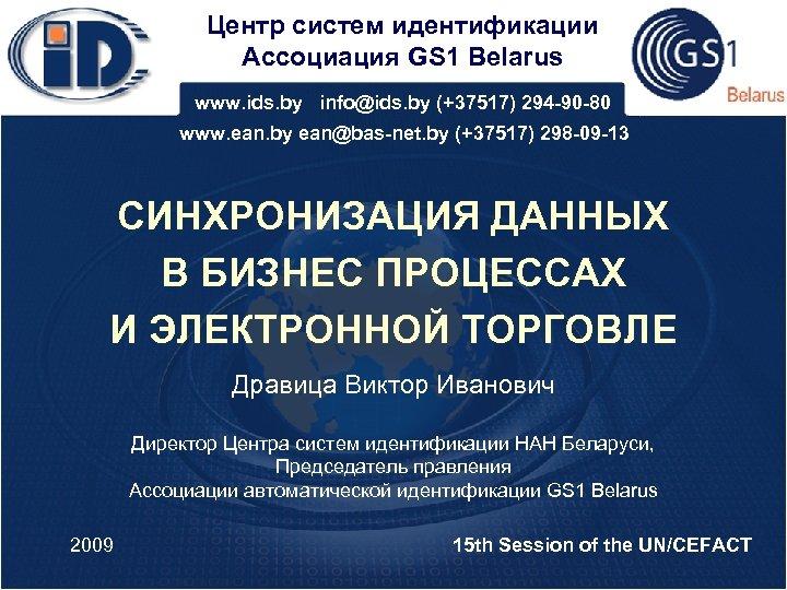 Центр систем идентификации Ассоциация GS 1 Belarus www. ids. by info@ids. by (+37517) 294
