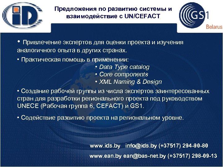 Предложения по развитию системы и взаимодействие с UN/CEFACT • Привлечение экспертов для оценки проекта