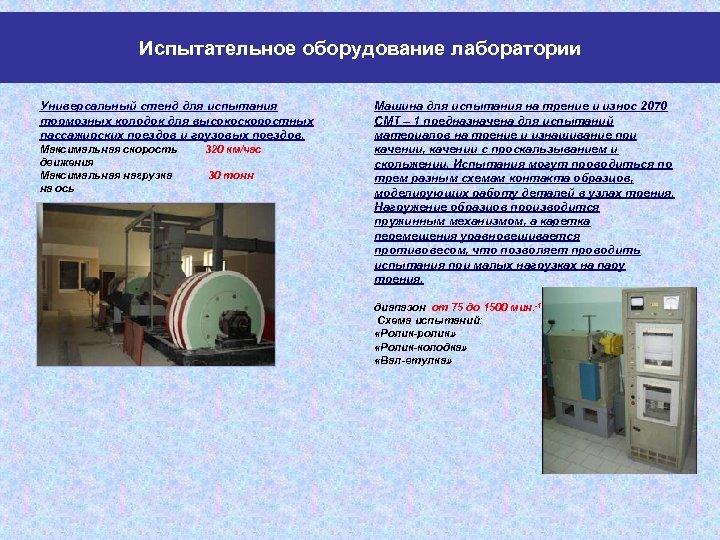 Испытательное оборудование лаборатории Универсальный стенд для испытания тормозных колодок для высокоскоростных пассажирских поездов и