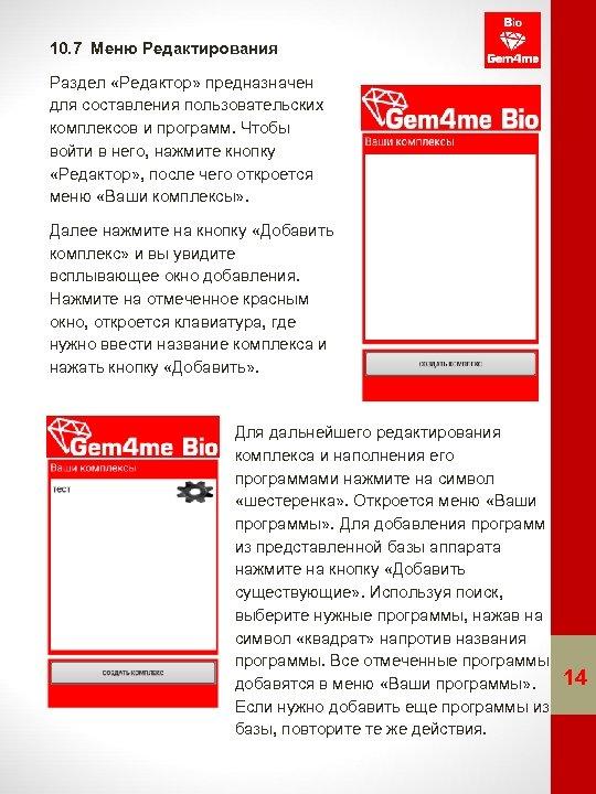 10. 7 Меню Редактирования Раздел «Редактор» предназначен для составления пользовательских комплексов и программ. Чтобы
