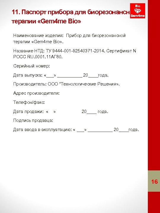 11. Паспорт прибора для биорезонансной терапии «Gem 4 me Bio» Наименование изделия: Прибор для