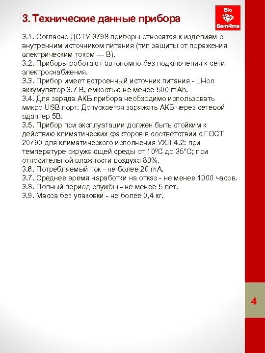 3. Технические данные прибора 3. 1. Согласно ДСТУ 3798 приборы относятся к изделиям с