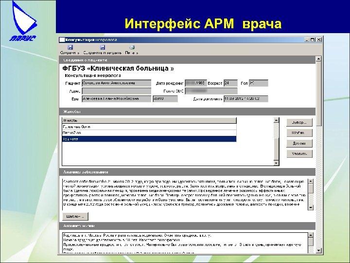 Интерфейс АРМ врача