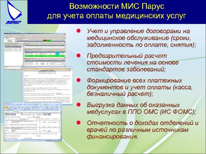 Возможности МИС Парус для учета оплаты медицинских услуг l Учет и управление договорами на