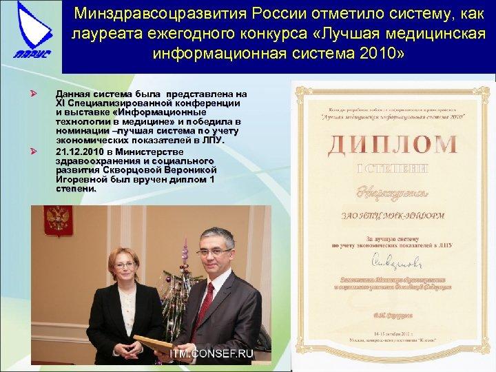 Минздравсоцразвития России отметило систему, как лауреата ежегодного конкурса «Лучшая медицинская информационная система 2010» Ø