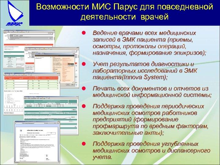 Возможности МИС Парус для повседневной деятельности врачей l Ведение врачами всех медицинских записей в