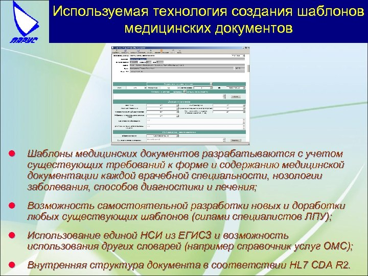 Используемая технология создания шаблонов медицинских документов l Шаблоны медицинских документов разрабатываются с учетом существующих
