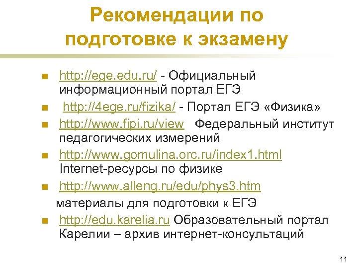 Рекомендации по подготовке к экзамену http: //ege. edu. ru/ - Официальный информационный портал ЕГЭ