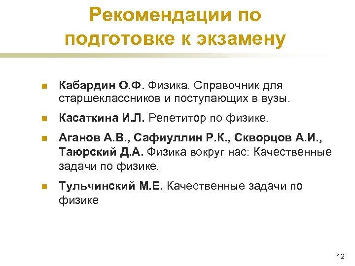 Рекомендации по подготовке к экзамену n Кабардин О. Ф. Физика. Справочник для старшеклассников и