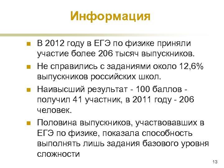 Информация n n В 2012 году в ЕГЭ по физике приняли участие более 206