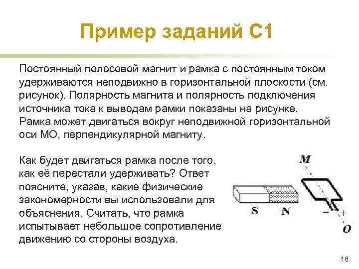 Пример заданий С 1 Постоянный полосовой магнит и рамка с постоянным током удерживаются неподвижно