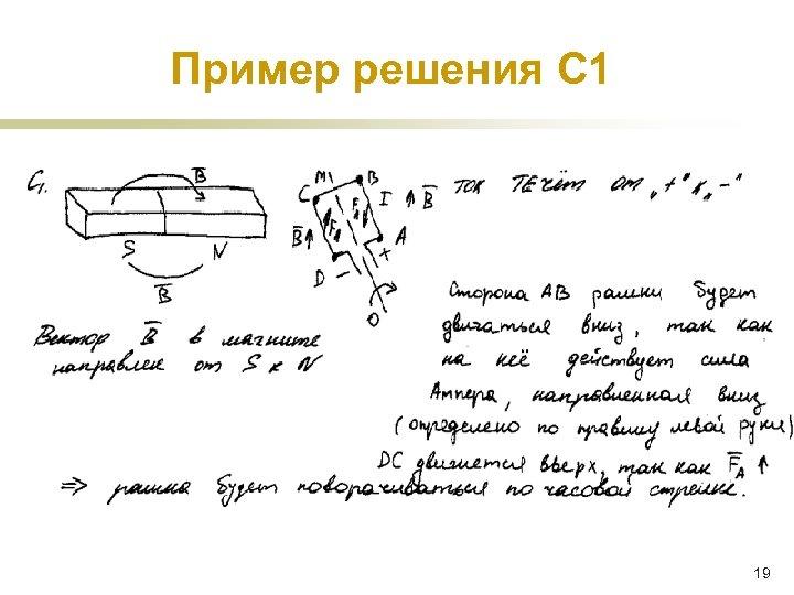 Пример решения С 1 19