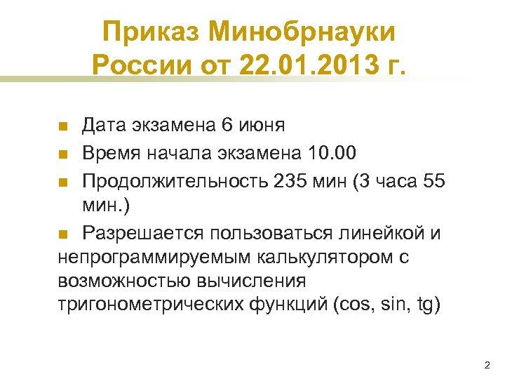 Приказ Минобрнауки России от 22. 01. 2013 г. Дата экзамена 6 июня n Время