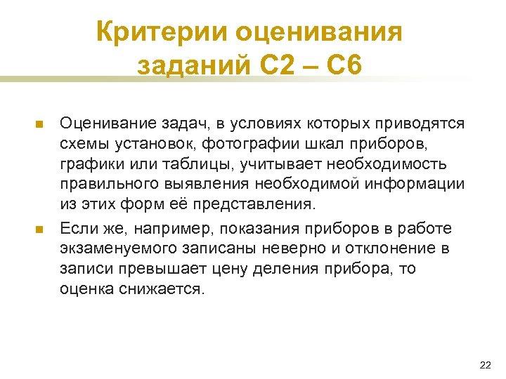 Критерии оценивания заданий С 2 – С 6 n n Оценивание задач, в условиях