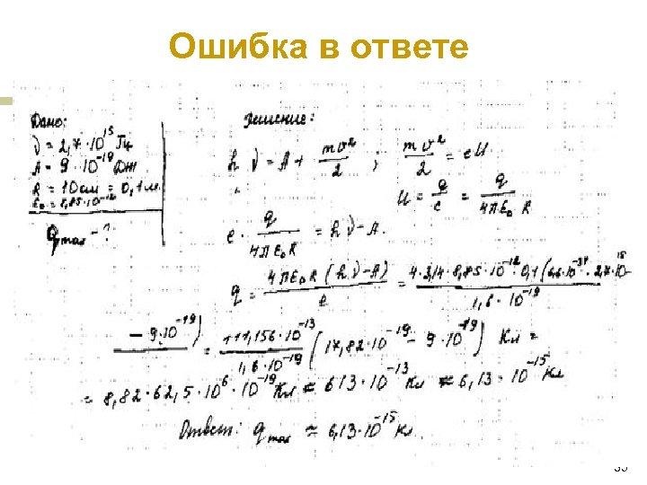 Ошибка в ответе n 35