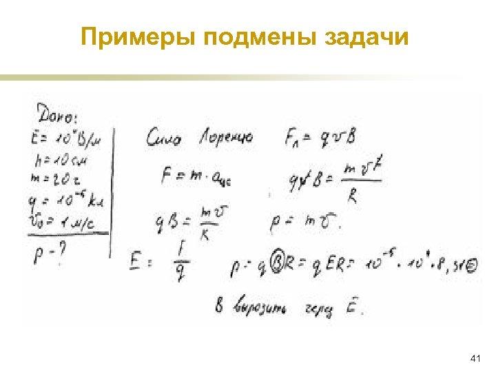 Примеры подмены задачи 41