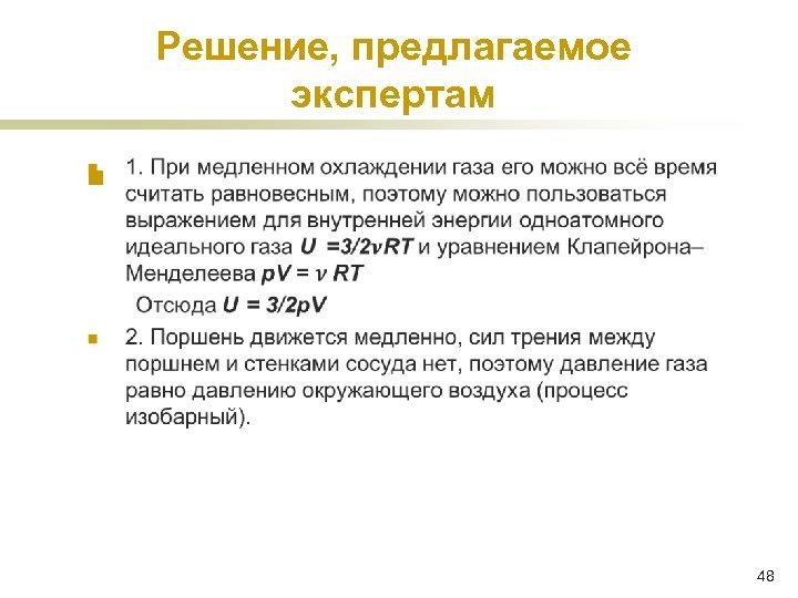 Решение, предлагаемое экспертам n 48