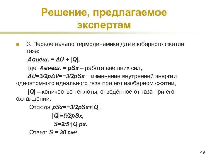 Решение, предлагаемое экспертам 3. Первое начало термодинамики для изобарного сжатия газа: Aвнеш. = ΔU