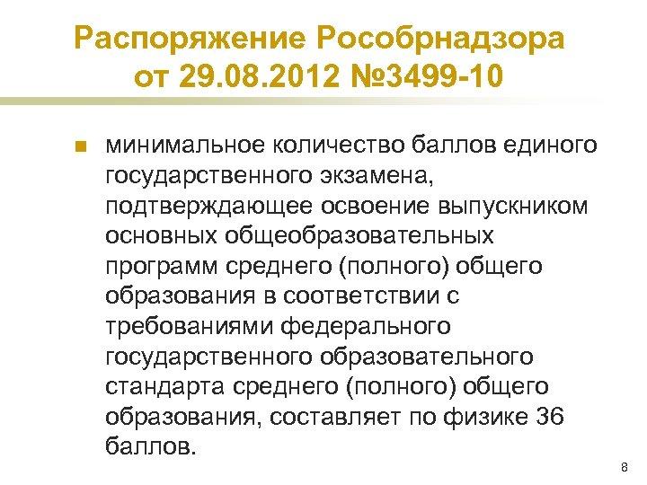 Распоряжение Рособрнадзора от 29. 08. 2012 № 3499 -10 n минимальное количество баллов единого