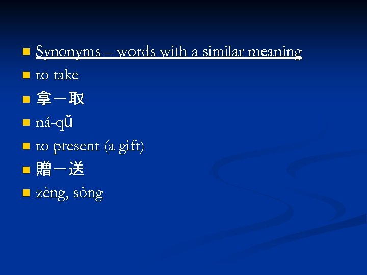 Synonyms – words with a similar meaning n to take n 拿-取 n ná-qǔ