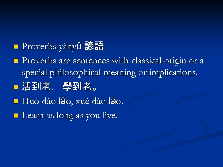 Proverbs yànyǔ 諺語 n Proverbs are sentences with classical origin or a special philosophical