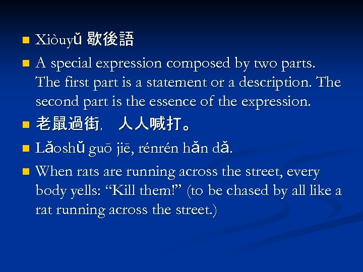 Xiòuyǔ 歇後語 n A special expression composed by two parts. The first part is
