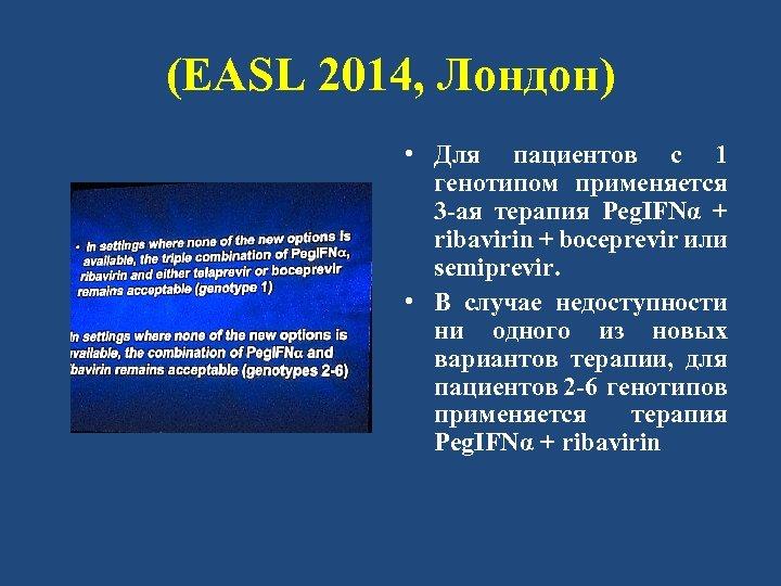 (EASL 2014, Лондон) • Для пациентов с 1 генотипом применяется 3 -ая терапия Peg.