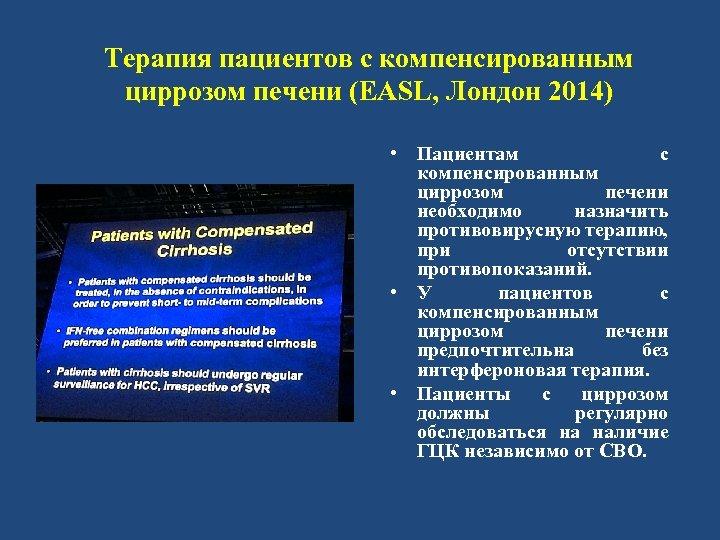 Терапия пациентов с компенсированным циррозом печени (EASL, Лондон 2014) • Пациентам с компенсированным циррозом