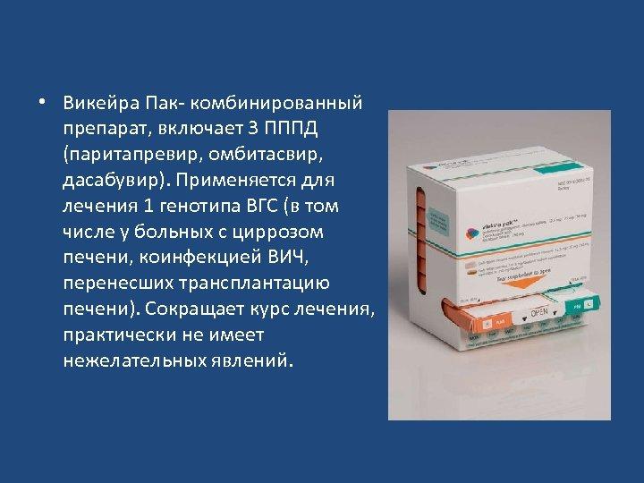 • Викейра Пак- комбинированный препарат, включает 3 ПППД (паритапревир, омбитасвир, дасабувир). Применяется для