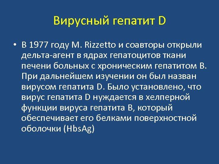 Вирусный гепатит D • В 1977 году M. Rizzetto и соавторы открыли дельта-агент в