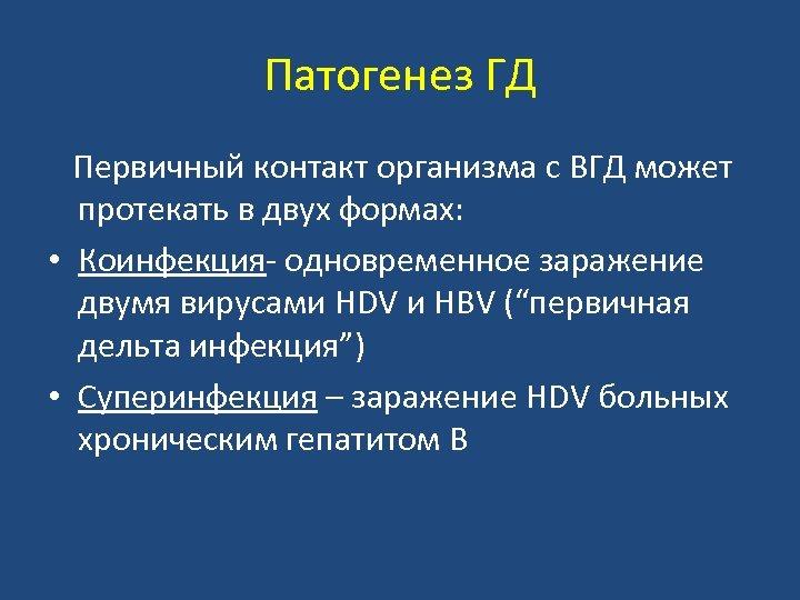 Патогенез ГД Первичный контакт организма с ВГД может протекать в двух формах: • Коинфекция-