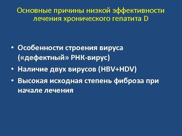 Основные причины низкой эффективности лечения хронического гепатита D • Особенности строения вируса ( «дефектный»