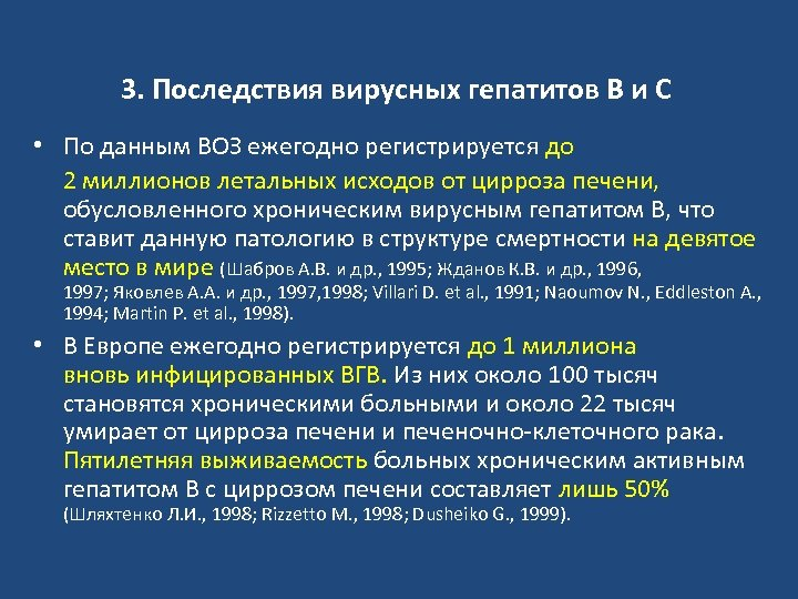 3. Последствия вирусных гепатитов В и С • По данным ВОЗ ежегодно регистрируется до