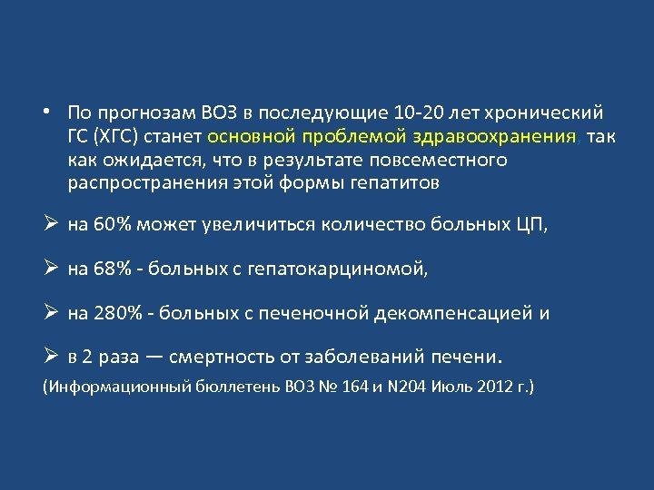 • По прогнозам ВОЗ в последующие 10 -20 лет хронический ГС (ХГС) станет