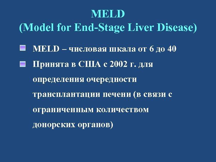 MELD (Model for End-Stage Liver Disease) MELD – числовая шкала от 6 до 40