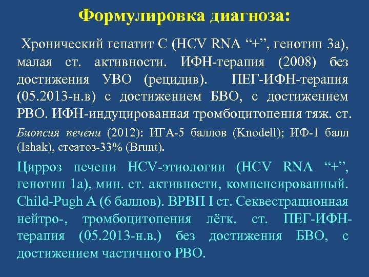 """Формулировка диагноза: Хронический гепатит С (HCV RNA """"+"""", генотип 3 а), малая ст. активности."""