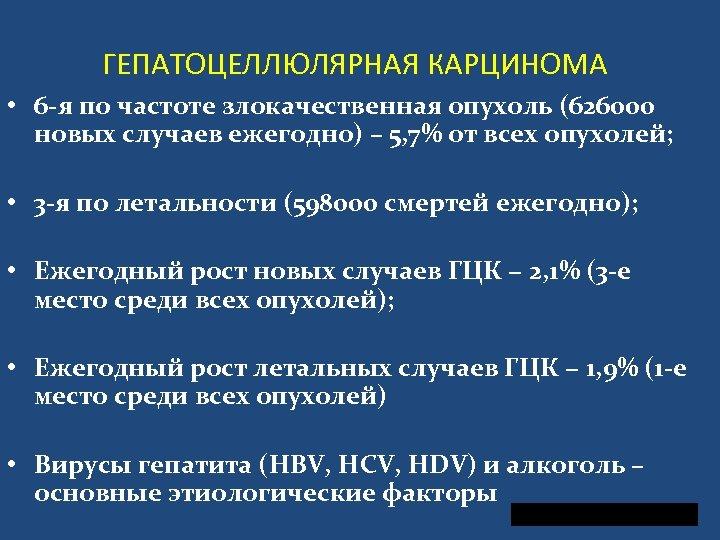 ГЕПАТОЦЕЛЛЮЛЯРНАЯ КАРЦИНОМА • 6 -я по частоте злокачественная опухоль (626000 новых случаев ежегодно) –