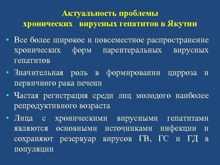 Актуальность проблемы хронических вирусных гепатитов в Якутии • Все более широкое и повсеместное распространение