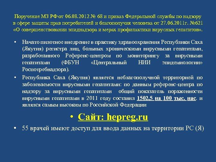 Поручение МЗ РФ от 06. 08. 2012 № 68 и приказ Федеральной службы по