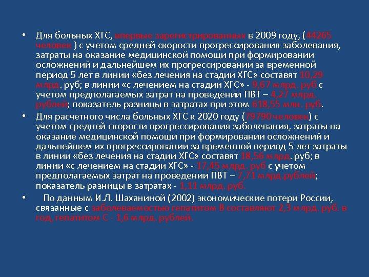 • Для больных ХГС, впервые зарегистрированных в 2009 году, (44265 человек ) с