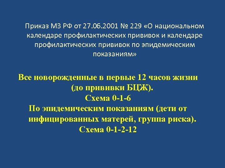 Приказ МЗ РФ от 27. 06. 2001 № 229 «О национальном календаре профилактических прививок