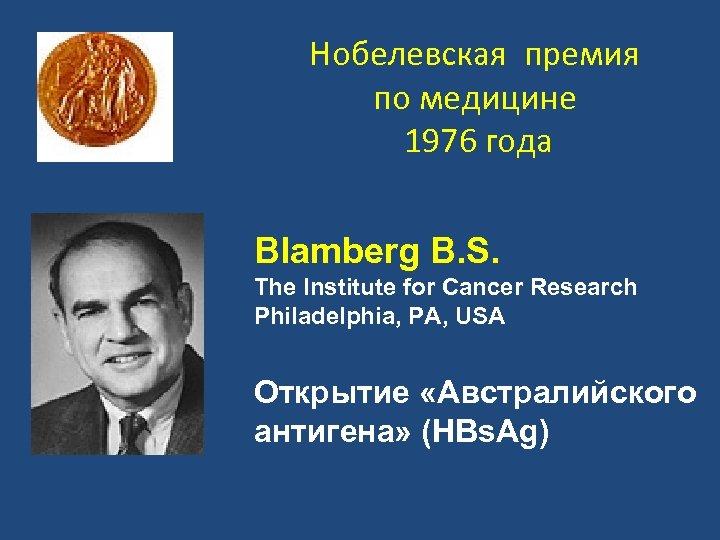 Нобелевская премия по медицине 1976 года Blamberg B. S. The Institute for Cancer Research