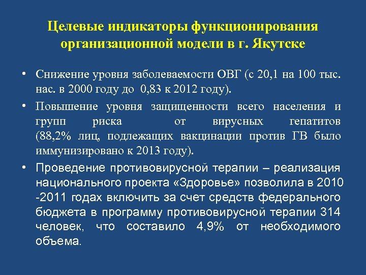 Целевые индикаторы функционирования организационной модели в г. Якутске • Снижение уровня заболеваемости ОВГ (с