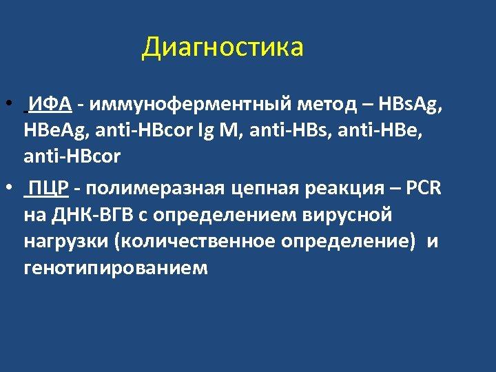 Диагностика • ИФА - иммуноферментный метод – HBs. Ag, HBe. Ag, anti-HBcor Ig M,